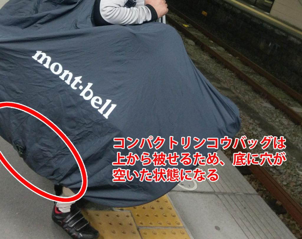 モンベル コンパクトリンコウバッグは底に穴が開いた状態になる