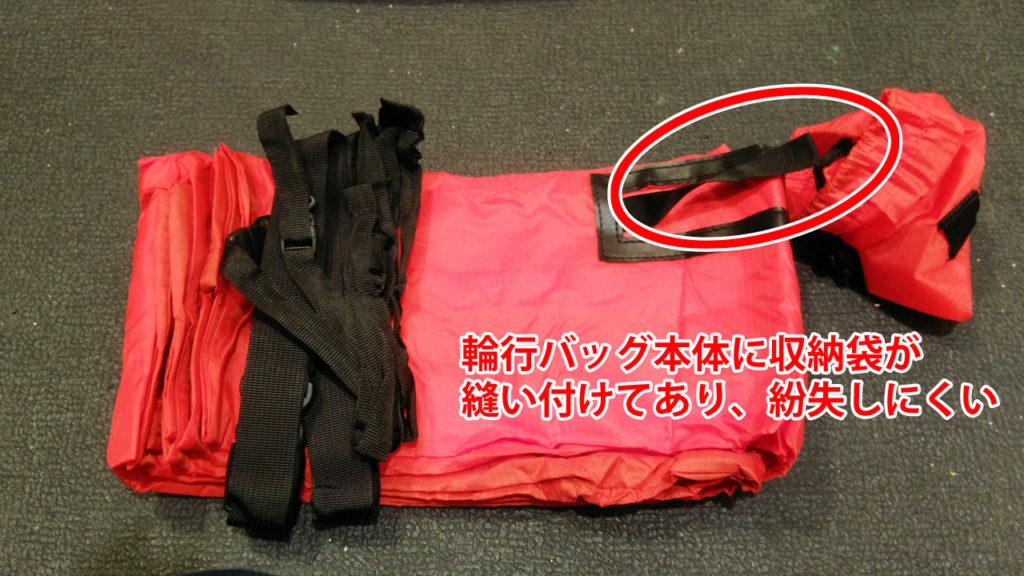 H-PODは輪行バッグに収納袋が縫い付けてあり取れなくなっている