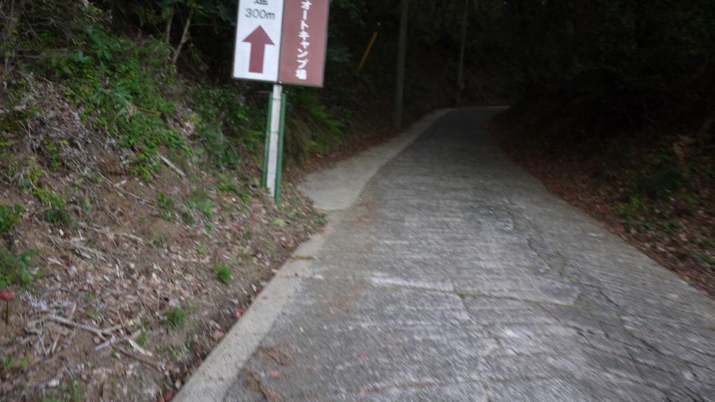 キャンプ場の入り口にある激坂