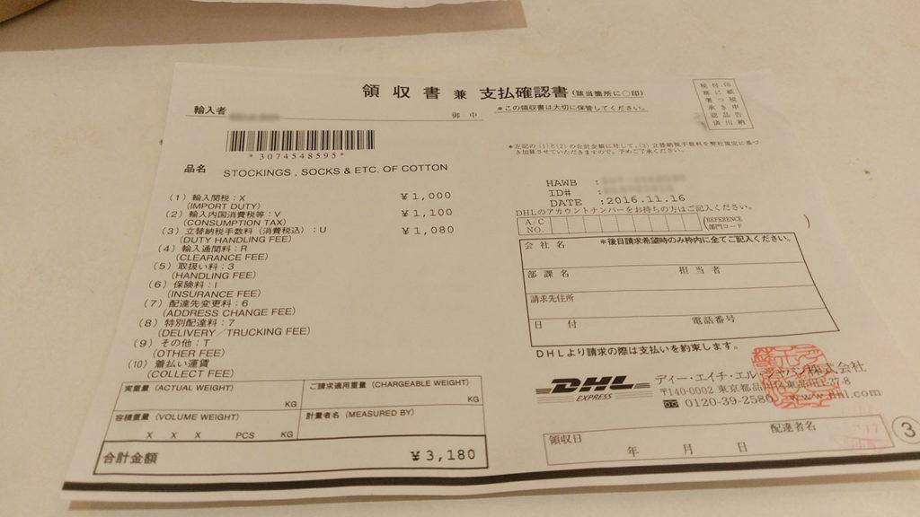 DHLの詳細。関税やら建て替え手数料やら