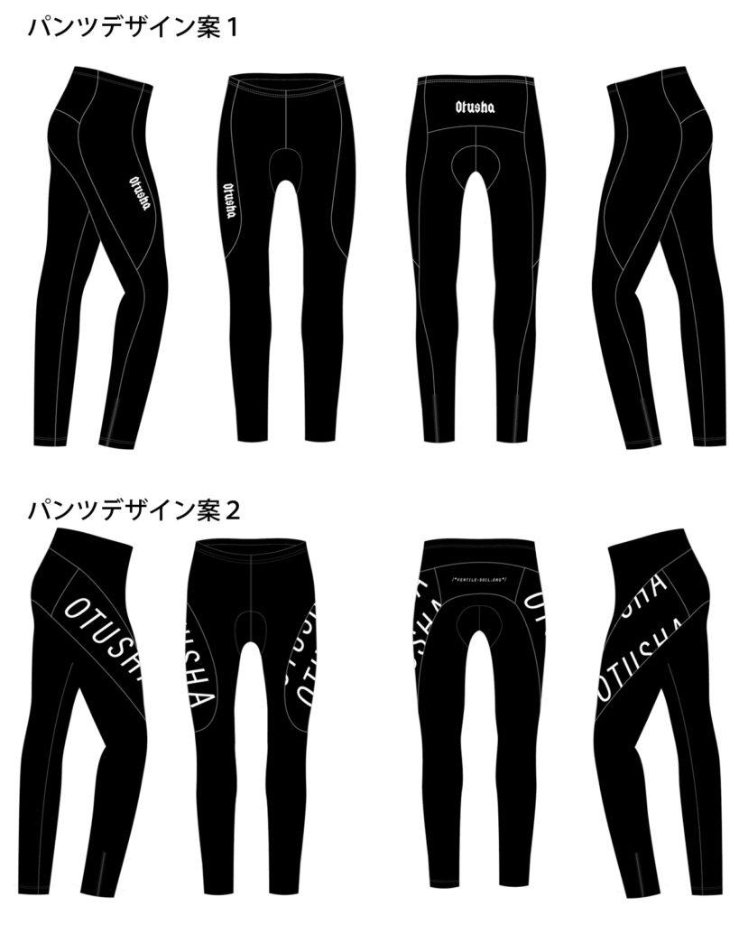 パンツのデザイン案