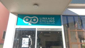 リンケージサイクリングの入り口
