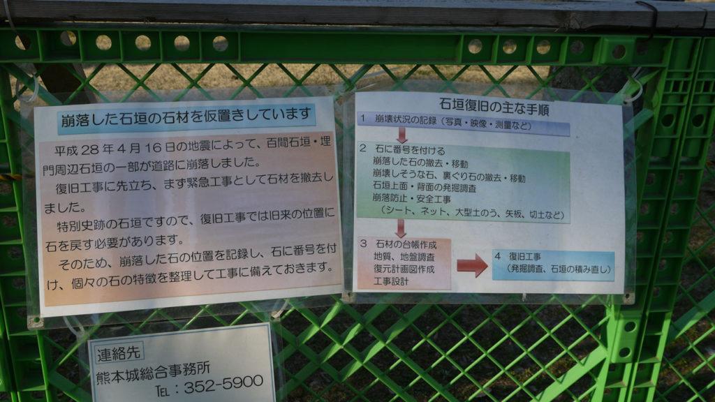 熊本城修復の工程を説明している