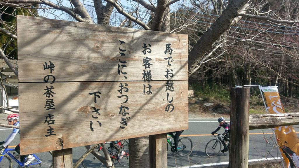 峰の茶屋公園?の看板。熊本ではロードバイクのことを馬と言う・・・訳ない