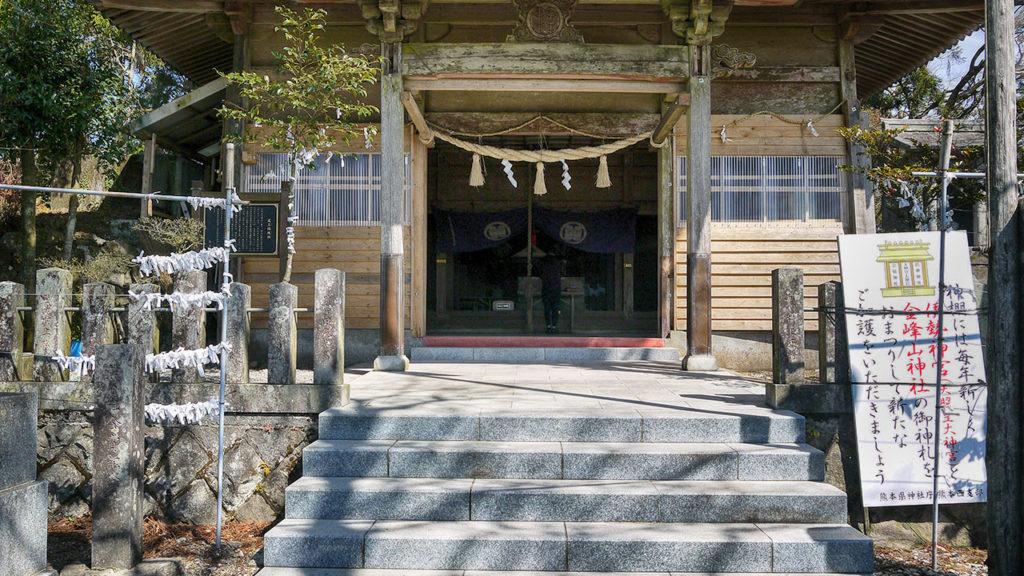 金峰山神社でお参りをしてから出発