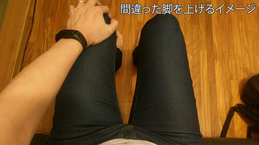 大腿筋を使ってしまう脚の上げ方