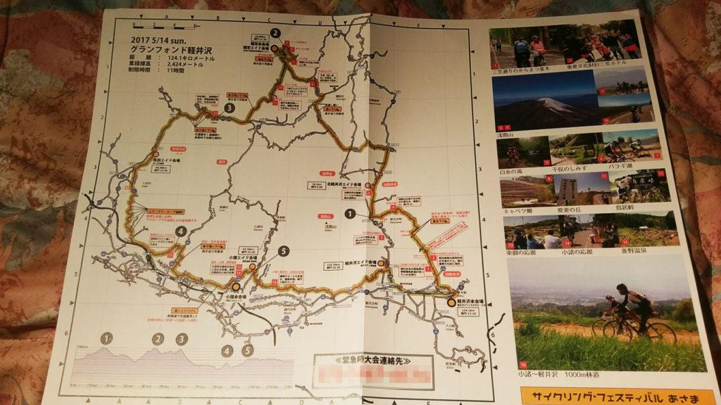 グランフォンド軽井沢の前日受付で貰うコースマップ