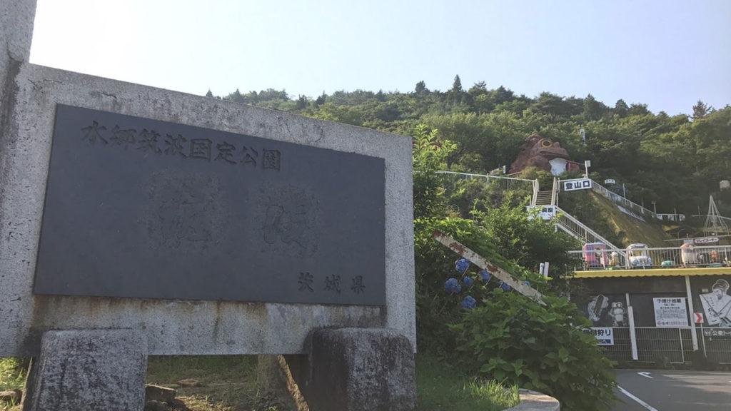 筑波山ロープウェー