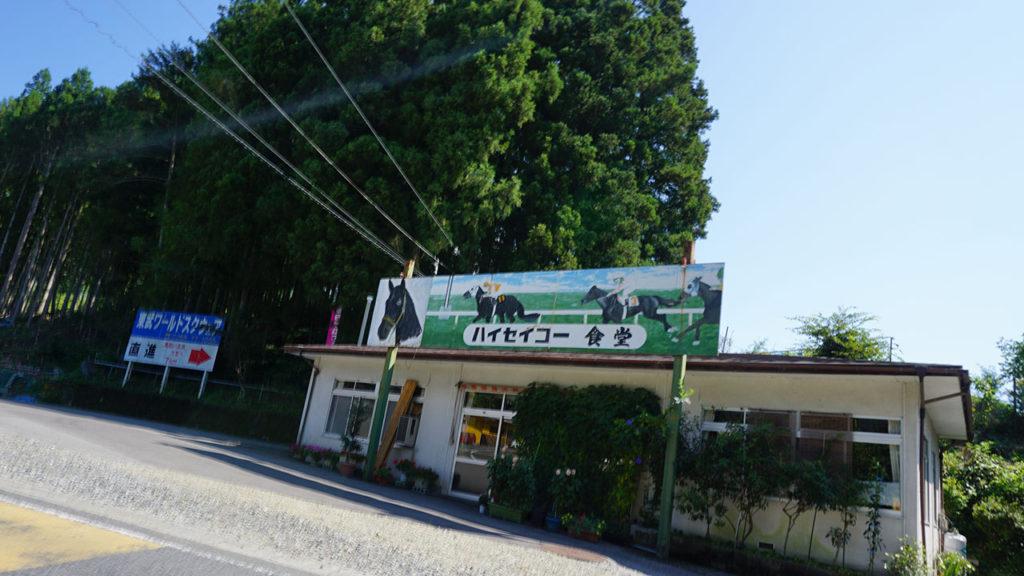 ハイセイコー食堂