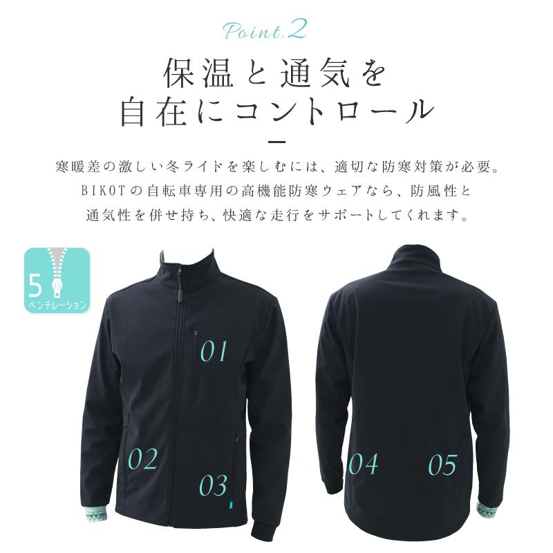 BIKOT コールドブレークジャケット ベンチレーション