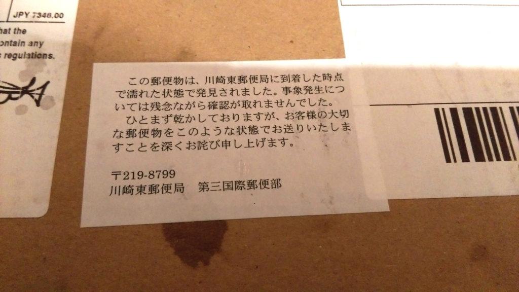 川崎の国際郵便を扱う部門(?)から、箱が濡れてたよのメッセージ。