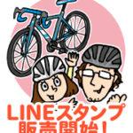 LINE スタンプ
