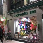 神田(御茶ノ水)のスポーツ街にあるL-Breath BIKE
