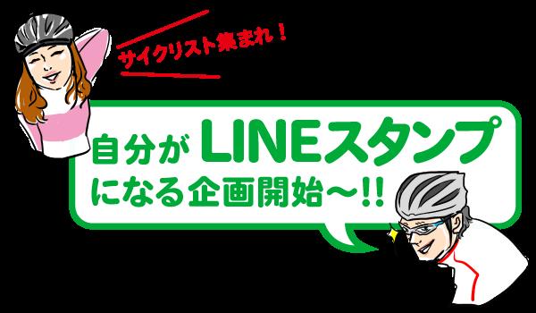 自分がスタンプになる、LINEスタンプ参加企画!