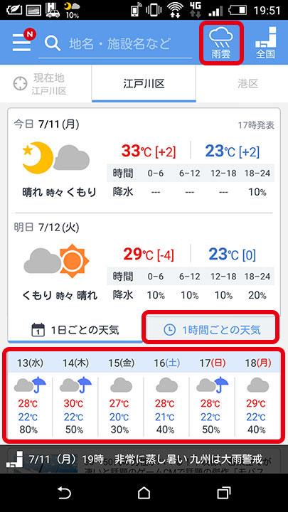 3つのメニューが便利なY!天気アプリ!