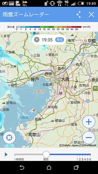 地図表示で雨雲が見れる雨雲ズームレーダー