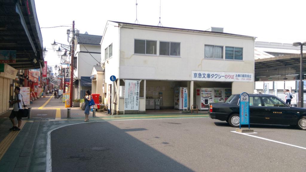 待ち合わせ場所の金沢文庫駅