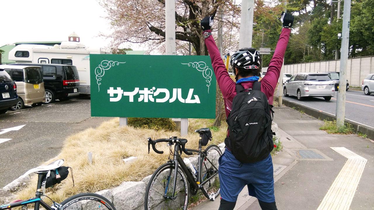 喜びのエア自転車持ち上げ